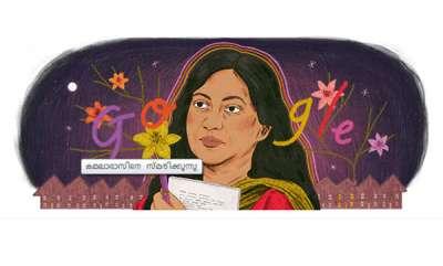 latest-news-google-doodle-honoring-kamal-das