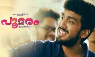 latest-news-poomaram-releasing-date-announced