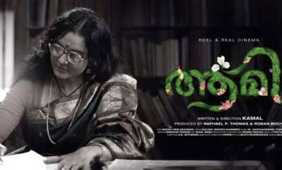 latest-news-kamals-aami-first-audience-review