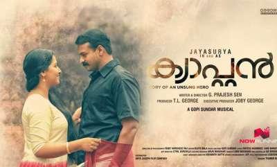latest-news-im-vijayan-showers-praises-on-captain-movie