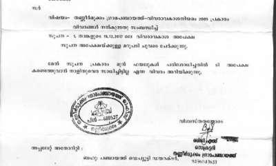 mangalam-special-irregularities-in-thannermukkam-panchayath