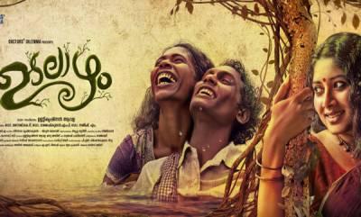 entertainment-song-from-udalaazham-rendered-by-sithara-krishnakumar-released