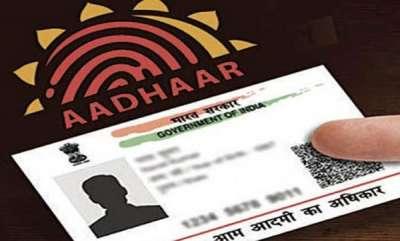 latest-news-aadhaar-card