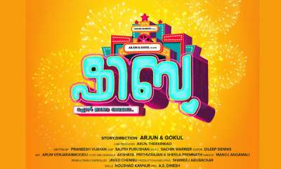 entertainment-shibu-the-story-of-a-dileep-fan-set-for-release