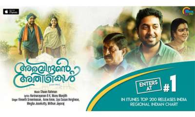 latest-news-the-audio-album-of-aravindante-athidhikal-becomes-no1-at-itunes