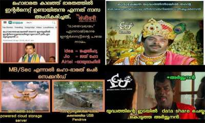 latest-news-troll-against-tripura-cms-comment