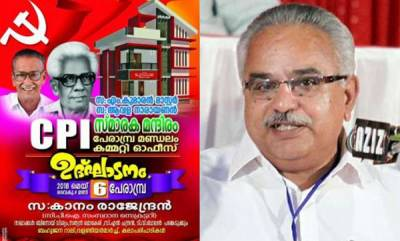 latest-news-cpi-floats-all-laws-to-build-its-office