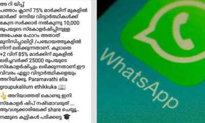 latest-news-fake-news-circulates-through-whatsapp