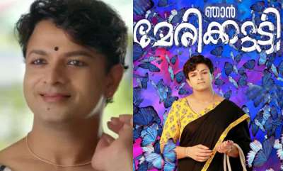latest-news-jayasurya-njanmarykutty-trailar