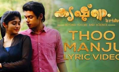 mangalam-special-krishnam-malayalam-movie-review