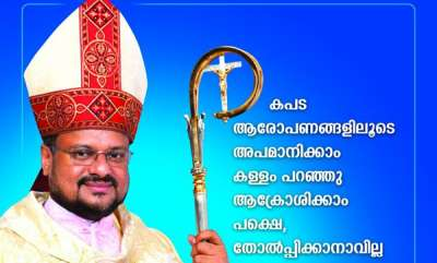 mangalam-special-tv-channel-programm-for-bishop-franko