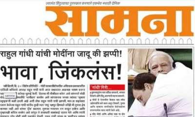 latest-news-sivsena-praises-rahul-gandhi
