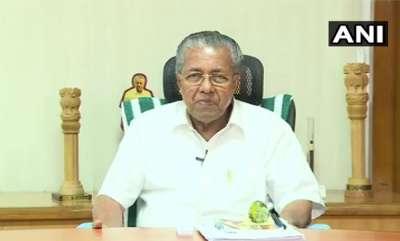 latest-news-cm-pinarayi-vijayans-press-conference
