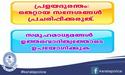 latest-news-dont-spreads-fake-messages-through-social-media-kerala-police