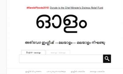 latest-news-olam-dictionary-supports-rain-hit-kerala