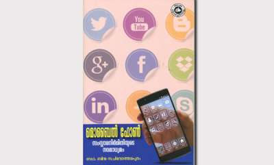 literature-book-review-mobile-phone