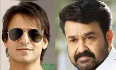 entertainment-wanted-to-make-my-malayalam-debut-with-lalettan-vivek-oberoi