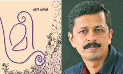 kerala-sc-dismisses-plea-to-ban-book-meesha
