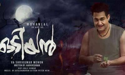 entertainment-odiyan-october-release-postponed