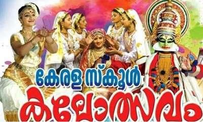 latest-news-school-youth-festival-criminal-case