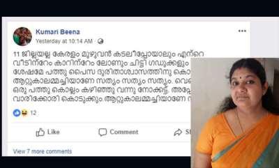 latest-news-kumari-beenas-facebook-post-against-salary-challenge