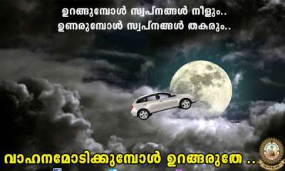 auto-kerala-police-facebook-post