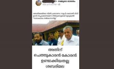 latest-news-sankhpaivar-cyber-group-against-pinarayi-vijayan