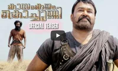 latest-news-kayamkulam-kochunni-teaser