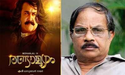 latest-news-mt-vasudevan-nair-against-randamoozham-movie