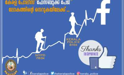 latest-news-kerala-police-facebook-page