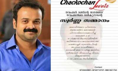 latest-news-kunchacko-bobans-birthday