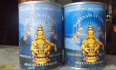 keralam-singapore-company-for-sabarimala-aravana-patent