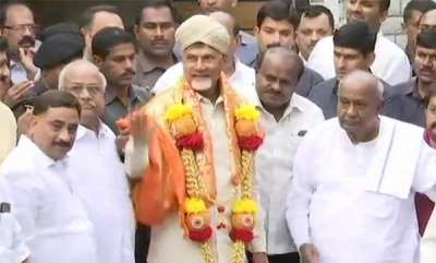 latest-news-uniting-opposition-to-save-indian-democracy-chandrababu-naidu