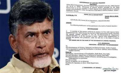latest-news-andhra-pradesh-bars-cbi-from-probing-cases-in-state