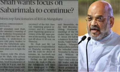 latest-news-sabarimala-issue-is-golden-opportunity-to-bjp-says-amit-shah
