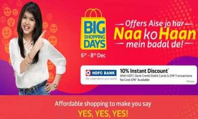 tech-news-flipkart-big-shopping-day-sale-to-be-start-from-dec-6