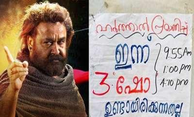 latest-news-no-odiyan-show-in-daytime-in-thiruvananthapuram-and-kozhikod