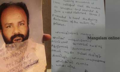 latest-news-no-mention-of-sabarimala-issue-in-venugopalan-nairs-dying-declaration