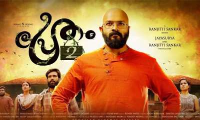 movie-reviews-pretham-2-movie-review