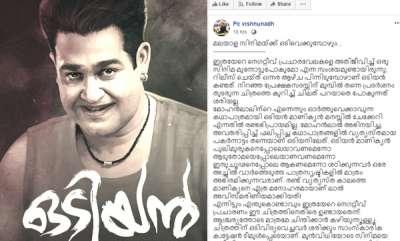 latest-news-ex-mla-pc-vishnunadh-comments-on-odiyan-movie