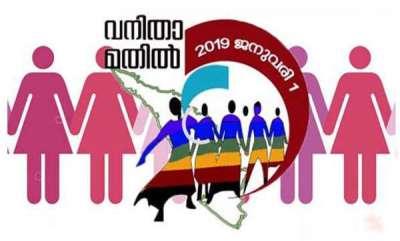 kerala-lakhs-of-women-to-form-vanitha-mathil-today