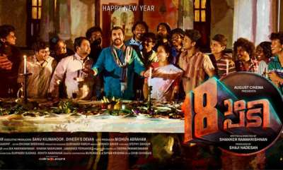 latest-news-mammoottys-pathinettam-padi-first-look-poster-released