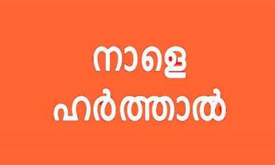 kerala-sabarimala-karma-samithi-calls-for-hartal-in-kerala-tomorrow