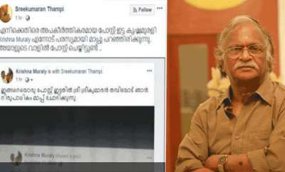 latest-news-sankparivar-make-apology-to-sreekumaran-thamabi