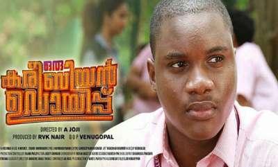 latest-news-samuel-abiola-robinson-aka-sudani-pleads-malayali-audience-to-watch-his-new-film