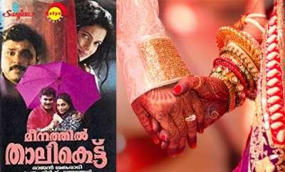 latest-news-meenathil-thalikettu-style-marriage-on-mangalam