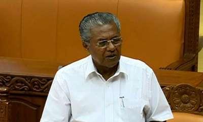 latest-news-cm-pinarayi-against-harthal