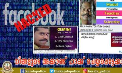 latest-news-kerala-police-against-fake-facebook-post