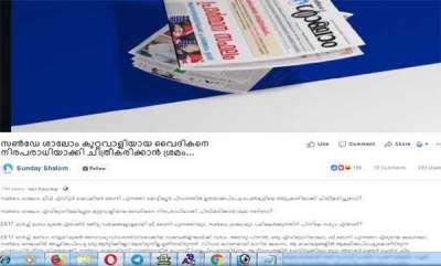 latest-news-shalom-criticizing-medias