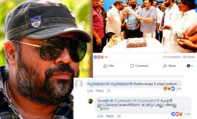 latest-news-director-vyshak-gives-reply-to-a-comment